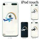 iPod touch 7 6 5 ケース 虹と飛行機 ジェット レインボー 第7世代 アイポッドタッチ7 第6世代 おしゃれ かわいい ipodtouch7 アイポ..