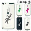 iPod touch 7 6 5 ケース 激突 落下 りんご 第7世代 アイポッドタッチ7 第6世代 おしゃれ かわいい ipodtouch7 アイポッドタッチ6 ipodtouch6 第5世代 アイポッドタッチ5 ipodtouch5 アップルマーク ロゴ
