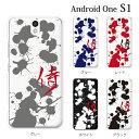 Android One S1 е▒б╝е╣ е╧б╝е╔ ╗° е╡ерещед SAMURAI епеъев евеєе╔еэеде╔ еяеє еие╣еяеє еле╨б╝ Y!mobile еяедете╨едеы SHARP е╖еуб╝е╫ е╣е▐е█е▒б╝е╣ е╣е▐е█еле╨б╝