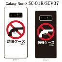 Galaxy Note8 SCV37 ケース ハード 防弾ケース…ではない カラー ギャラクシー ノート 8 カバー au エーユー Samsung サムスン SC-01K スマホケース スマホカバー かわいい ハードケース ハードカバー