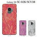 Plus-S スマホケース docomo Samsung Galaxy S9 SC-02K 用 ペイズリー TYPE2 ハードケース