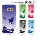 Galaxy S6 Edge е▒б╝е╣ еле╨б╝ Galaxy S6 edge SC-04G SCV31 еоеуещепе╖б╝S6еие├е╕ е▒б╝е╣ еле╨б╝ еоеуещепе╖б╝S6 еие├е╕ е▒б╝е╣ еле╨б╝ docomo au softbank е╣е▐е█е▒б╝е╣ е╣е▐е█еле╨б╝ ╡▒дп└▒ ╔╘╗╫╡─д╬╣ёд╬евеъе╣ елещб╝
