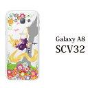 ギャラクシー A8 カバー ラプンツェル 世界名作童話 SP au Galaxy A8 SCV32 カバー ケース スマホケース スマホカバー