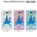 Disney Mobile on docomo SH-02G ケース カバー キャッスル シンデレラ 城 花火 for Disney Mobile on docomo SH-02G ケース カバー[SH..