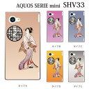 日本美人 JAPANESE BIJIN TYPE1 アクオス カバー au AQUOS SERIE mini SHV33 ケース カバー ケース クリア ハードケース スマホケース スマホカバー 携帯カバー