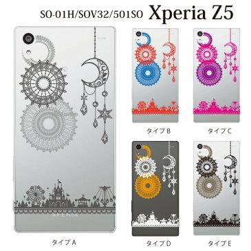 SONY XPERIA Z5 ケース ハッピーランド 遊園地 XPERIAZ5 カバー ケース エクスペリアZ5 カバー ケース