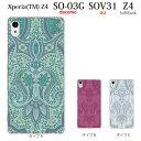 Xperia Z4 SO-03G SOV31 еле╨б╝ е▒б╝е╣ SO-03Gе▒б╝е╣ SO-03Gеле╨б╝ SOV31е▒б╝е╣ SOV31еле╨б╝ еиепе╣е┌еъев е▒б╝е╣ еле╨б╝ docomo au SoftBank еле╨б╝ е╣е▐е█е▒б╝е╣ е╣е▐е█еле╨б╝ е┌еде║еъб╝ TYPE3