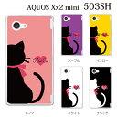 I love cat ネコ カラー アクオス カバー SoftBank AQUOS(アクオス) Xx2 mini 503SH ケース カバー ケース クリア ハードケース スマホケース スマホカバー 携帯カバー