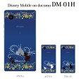 うさぎとアリスの追いかけっこ ディズニーモバイル カバー Disney Mobile on docomo DM-01H ケース dm01hカバー dm01hケース DisneyMobileondocomoDM-01H ケース クリア ハードケース スマホケース スマホカバー 携帯カバー