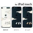 iPod touch 5 6 ケース iPodtouch ケース アイポッドタッチ6 第6世代 お月さんとうさぎウサギ / for iPod touch 5 6 対応 ケース カバー かわいい 可愛い[アップルマーク ロゴ]【アイポッドタッチ 第5世代 5 ケース カバー】