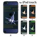 iPod touch 7 6 5 ケース 和柄 蝶々 第7世代 アイポッドタッチ7 第6世代 おしゃれ かわいい ipodtouch7 アイポッドタッチ6 ipodtouch6..