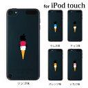 楽天ケータイ屋24 楽天市場店iPod touch 5 6 ケース iPodtouch ケース iPod touch 5 6 ケース カバー りんごとアイス / 第6世代 対応 ケース カバー かわいい 可愛い[アップルマーク ロゴ]【アイポッドタッチ 第5世代 5 ケース カバー】