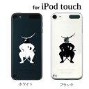iPod touch 7 6 5 ケース 伊達正宗 TYPE3 座る 第7世代 アイポッドタッチ7 第6世代 おしゃれ かわいい ipodtouch7 アイポッドタッチ6 ..