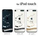 iPod touch 7 6 5 ケース 音符とじゃれる猫 第7世代 アイポッドタッチ7 第6世代 おしゃれ かわいい ipodtouch7 アイポッドタッチ6 ipodtouch6 第5世代 アイポッドタッチ5 ipodtouch5 アップルマーク ロゴ