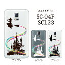 au GALAXY S5 SCL23 ケース カバー 魔女とシンデレラ城 for au GALAXY S5 SCL23 ケース カバー[SCL23]【ギャラクシー scl23 ケース カ..
