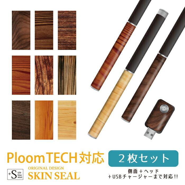 Ploom TECH専用 プルームテック シール ケース Ploom TECH 全面対応 シール 木目/ Ploom TECH 対応 ケース プルームテックシール Ploom TECHシール プルームテック スキンシール フィルム ステッカー デコ フルセット 電子タバコ デザイン