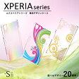 Xperia Z5 ケース Xperia Z5 Z4 Z3 SO-01H SOV32 501SO ケース カバー Xperia sony エクスペリアz5 カバー エクスペリアz4 エクスペリアz3 カバー Xperia z3 compact SO-02G ケース Xperia Z2 SO-03F Xperia A2 SO-04F Xperia Z1f SO-02F Xperia Z1 SO-01F スマホケース