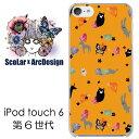 ScoLar スカラー アップル アイポッドタッチ6 アイポッドタッチ 6 ケース カバー iPod touch 6/scr50355/キャラポップ総柄 オレンジ かわいいデザイン ファッションブランド