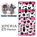 ScoLar スカラー SONY Xperia Z5 Premium so03h ケース エクスペリアz5 プレミアム カバー/scr50427/スカラーちゃん ピンクのボーダー柄 アイコン かわいい デザイン ファッションブランド
