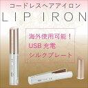 LIPIRON(リップアイロン) コードレスヘアアイロン【公式・送料無料】|海外兼用充電式ストレートアイロン