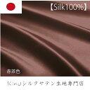40×13【赤茶色】シルク100% 洗えるサテンハギレ布 生地 はぎれ 送料一律クリックポスト188円 ご注文合計1980円以上で無料107