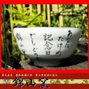 父の日 茶碗 通販