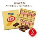 【東京駅倉庫出荷】【常温・冷蔵商品】東京ばな奈キットカットで「見ぃつけたっ」8枚