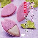 【東京駅倉庫出荷】【常温同梱 冷蔵同梱】紫いもひとひら18枚入(銀座たまや)【楽ギフ_のし宛書】