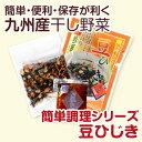 【九州産】豆ひじき