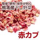 【熊本産】干し野菜(乾燥野菜)赤カブダイスカット 80g