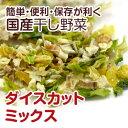 【国産】干し野菜(乾燥野菜)ダイスカットミックス 500g【いも・キャベツ・れんこん・ごぼう・玉ねぎ】
