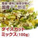 【国産】干し野菜(乾燥野菜)ダイスカットミックス 100g【いも・キャベツ・れんこん・ごぼう・玉ねぎ】