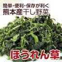 【熊本産】干し野菜(乾燥野菜)ほうれん草 80g