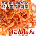 【熊本産】干し野菜(乾燥野菜)にんじん 110g