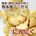 【熊本産】干し野菜(乾燥野菜)にんにく 30g
