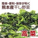 【熊本産】干し野菜(乾燥野菜)高菜 80g