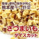 【熊本産】干し野菜(乾燥野菜)さつまいもダイスカット 90g