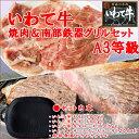 【送料無料】いわて牛 焼肉・南部鉄器グリルセット A3等級(いわちく&及源)牛肉