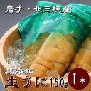 【送料無料】岩手・北三陸産 生うに キタムラサキウニ 牛乳瓶入り」150g