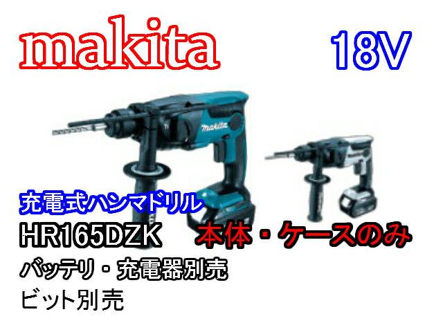 マキタ 18V 16mm充電式ハンマドリル HR165DZK(青) / HR165DZKW(白) 本体・ケースのみ