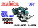 マキタ 18V 150mm充電式チップソーカッタ CS551...