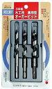 ミツトモ製作所 #26310 3本組 六角軸 兼用型オーガービット8-10-12mm
