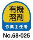 トーヨーセフティー No.68-025  ヘルメット用ステッカー(2枚入り)  『作業主任者』