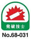 トーヨーセフティー No.68-031  ヘルメット用ステッカー(2枚入り)  『発破技士』