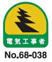 トーヨーセフティー No.68-038  ヘルメット用ステッカー(2枚入り)  『電気工事者』
