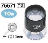 シンワ 75571 高倍率ルーペ T−2 スケール付