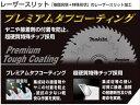 【ゆうパケット送料無料!】マキタ マルノコ用 レーザースリットチップソー プレミアムタフコーティング 造作用 165mm×72P A-55809