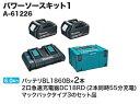 マキタ パワーソースキット1 A-61226 蓄電池