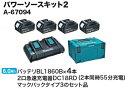 マキタ パワーソースキット2 A-67094 蓄電池
