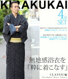 ■ Four points of up to five points of yukata set men lucky bag set full coordinates yukata lucky bag [classical music] ● sets! Same outing tree comfort society